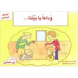 وداعا يا بيتنا - الفعل الماضي / Goodbye our home