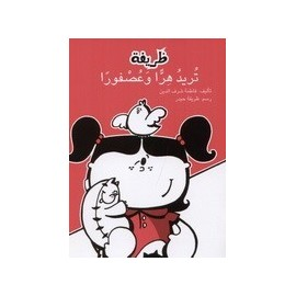 A cute girl wants a cow and a bird ظريفة تريد هرا وعصفورا
