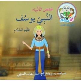 I am Muslim: Stories of Prophets: Prophet Yusuf أنا مسلم : قصص الأنبياء : النبي يوسف