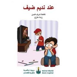 When Nadim guest عند نديم ضيف