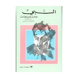The Prophet - Gibran النبي - جبران